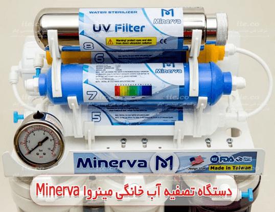 تصفیه آب Minerva